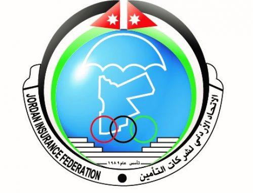بيان صحفي من الاتحاد الاردني لشركات التأمين