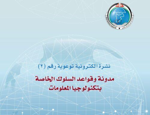 """نشرة إرشادية جديدة للاتحاد الأردني لشركات التأمين بعنوان: """" مدونة وقواعد السلوك الخاصة بتكنولوجيا المعلومات"""